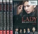 LADY 最後の犯罪プロファイル【全5巻セット】北川景子 木村多江