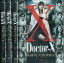 Doctor-X ドクターX 外科医・大門未知子【全4巻セット】米倉涼子 田中圭【中古】全巻【邦画】中古DVD【ラッキーシール対応】