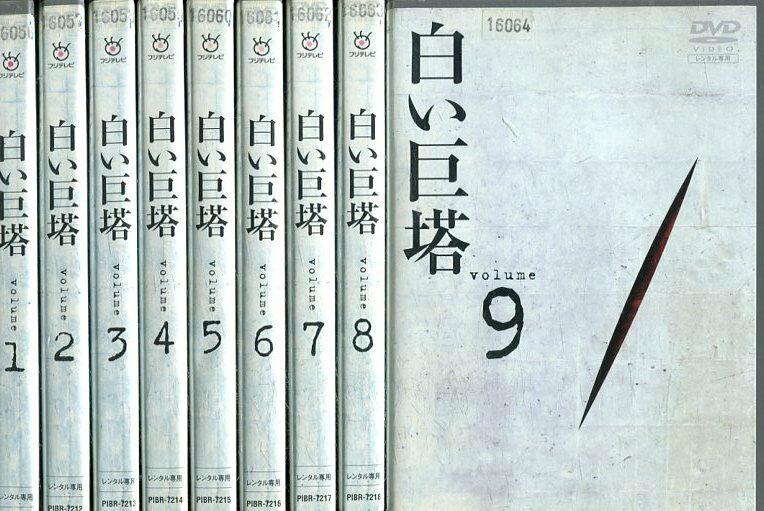 白い巨塔【全9巻セット】田宮二郎 島田陽子【中古】