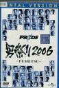 PRIDE 男祭り2006 -FUMETSU-【中古】
