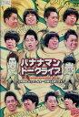 ライブミランカ バナナマントークライブ 「日村勇紀