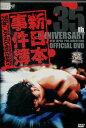新日本プロレス創立35周年記念DVD 新日本事件簿【中古】