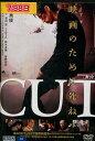 CUT [カット] /西島秀俊 常盤貴子【中古】