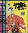 志村けんのバカ殿様 春の巻・秋の巻・冬の巻 【全3巻