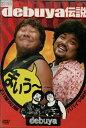 debuya伝説 /石塚英彦 パパイヤ鈴木【中古】中古DVD