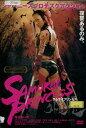 サムライプリンセス 〜外道姫〜 /希志あいの【中古】【邦画】