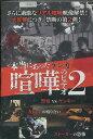 本当にあった喧嘩のビデオ2【中古】中古DVD
