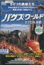 バグズ・ワールド -ミクロ大決戦- 【字幕のみ】【中古】【洋画】中古DVD