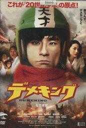 デメキング /なだぎ武、本上まなみ、<strong>ガッツ石松</strong>【中古】【邦画】中古DVD