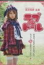 ラブ&ドール /吉沢明歩【中古】【邦画】中古DVD