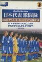日本代表 激闘録 2006FIFAワールドカップドイツ アジア地区最終予選 グループB PART.2 DISC1【中古】中古DVD