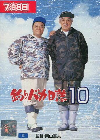釣りバカ日誌10 /西田敏行 浅田美代子【中古】【邦画】中古DVD