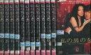 私の男の女【全12巻セット】【吹替え無し】キム・ヒエ【中古】