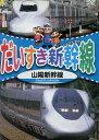だいすき新幹線 山陽新幹線【中古】中古DVD