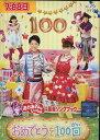 NHKおかあさんといっしょ 最新ソングブック おめでとうを100回【中古】