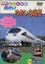 てつどう大好き 走れ!ゆかいな鉄道【中古】中古DVD