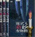 世にも奇妙な物語【全4巻セット】タモリ 斉藤由貴【