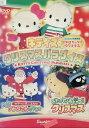 キティズクリスマスパラダイス【中古】