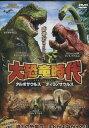 大恐竜時代 タルボサウルスvsティラノサウルス【中古】
