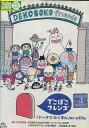 でこぼこフレンズ 「ドーナツたくさん」ほか全47話【中古】【アニメ】中古DVD