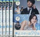 僕とスターの99日【全5巻セット】西島秀俊 キム・テヒ【中古】全巻【邦画】中古DVD