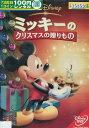 ミッキーのクリスマスの贈りもの【字幕・吹替え】【中古】