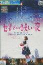 世界で一番美しい夜 /田口トモロヲ【中古】【邦画】中古DVD