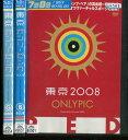 東京オンリーピック 2008 【全3巻セット】【中古】中古DVD【ラッキーシール対応】
