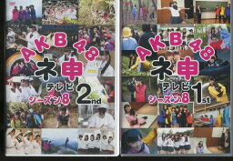 AKB48 ネ申テレビシーズン8 1st・2nd  【全2巻セット】【中古】