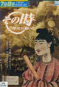NHK DVD その時歴史が動いた 「日出づる処の天子」〜聖徳太子、理想国家建設の夢〜【中古】