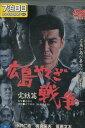 広島やくざ戦争 完結篇 /小沢仁志【中古】【邦画】中古DVD