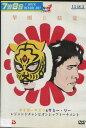 掣圏道 初代タイガーマスク レジェンド チャンピオンシップトーナメント【中古】中古DVD【ラッキーシール対応】