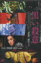 黒い殺意 /クリスティー・チョン 【吹き替え・字幕】【中古】