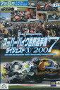 スーパーバイク世界選手権2007 ダイジェスト1【中古】中古...