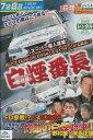 D1ドライバー野村謙の白煙番長【中古】中古DVD
