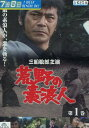 三船敏郎主演 荒野の素浪人 1【中古】