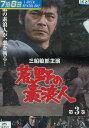 三船敏郎主演 荒野の素浪人 3【中古】