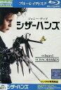 【中古Blu-ray】シザーハンズ 特別編 【字幕・吹替え】ジョニーデップ【中古】
