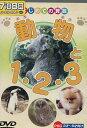 動物と1・2・3 はじめての算数【中古】【アニメ】中古DVD