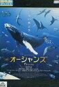 【中古Blu-ray】オーシャンズ OCEANS /ナビゲーター:宮沢りえ ドキュメンタリー映画【中古】中古ブルーレイ