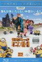 【中古Blu-ray】怪盗グルーのミニオン危機一発【字幕・吹替え】【中古】中古ブルーレイ【ラッキーシール対応】