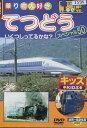 乗り物大好き てつどう スペシャル50【中古】【アニメ】中古DVD