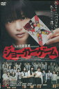 ジョーカーゲーム /北原里英(AKB48) 高月彩良 小池唯【中古】【邦画】中古DVD