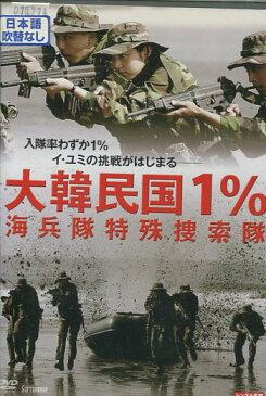 大韓民国1% 海兵隊特殊捜索隊 /イ・アイ 【字幕のみ】【中古】【洋画】