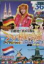 桜 稲垣早希のヨーロッパ横断ブログ旅 36 オランダ編 その1【中古】