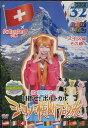 桜 稲垣早希のヨーロッパ横断ブログ旅 32 スイス編 その1【中古】