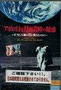 アポロ11号 月面着陸の疑惑 〜本当に人類は月に降りたのか?〜 【字幕のみ】【中古】