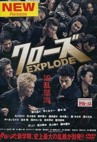 クローズEXPLODE /東出昌大 早乙女太一【中古】【邦画】中古DVD