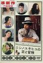 ニシノユキヒコの恋と冒険/竹野内豊【中古】