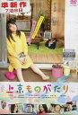 上京ものがたり /北乃きい【中古】【邦画】中古DVD